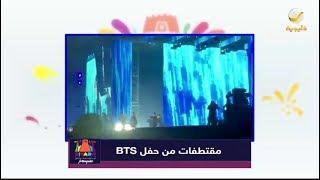 تخيل: فريق BTS الكوري يحيي ليلة من الخيال على أرض المملكة، في افتتاح فعاليات موسم الرياض الفنية.