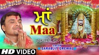 माँ Maa I SARABJIT GREWAL I Punjabi New Latest Devi Bhajan I Full HD Song