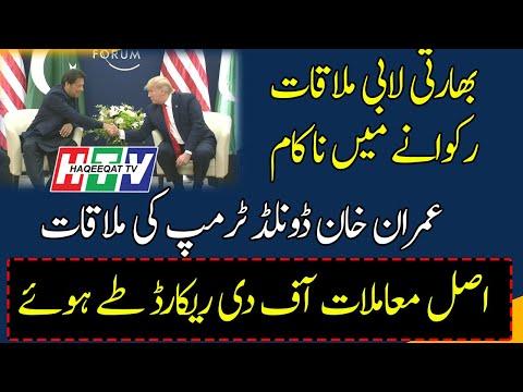Haqeeqat TV: Imran Khan Met Donald Trump At Davos on Annual World Economic Forum