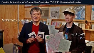 "World Standard 鈴木惣一朗 presents ""STELLA TALK SESSIONS"" with ayU tokiO 猪爪東風 (COMPLEXレーベル)Part.1"
