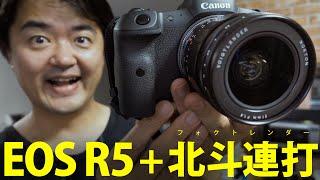 なんとキヤノン EOS R5 も明瞭度の調節あり!フォクトレンダーとの相性は? 最新ミラーレスカメラと伝統のMマウントレンズは合うのか?