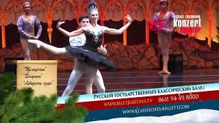 Staatliches Russisches Ballett in Deutschland| РУССКИЙ ГОСУДАРСТВЕННЫЙ КЛАССИЧЕСКИЙ БАЛЕТ В ГЕРМАНИИ