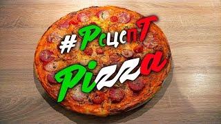 Домашняя пицца / Идеальное тесто / Вкусный пошаговый рецепт / Pizza