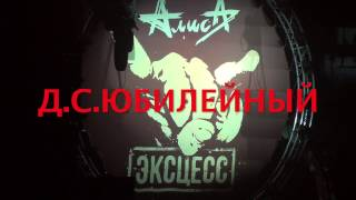 АЛИСА ЭКСЦЕСС СПб.19 ноября 2016