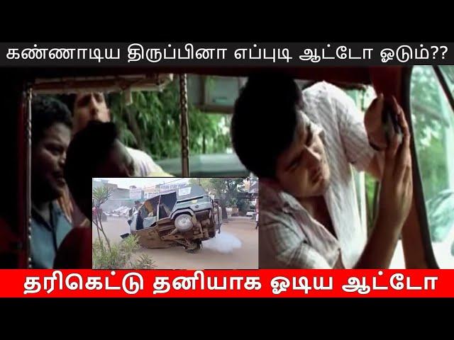 கண்ணாடிய திருப்பினா எப்புடி ஆட்டோ ஓடும்??   TamilThisai   Auto Rickshaw   Accident  