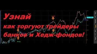 Парный трейдинг арбитражная стратегия профи трейдеров хедж-фондов!