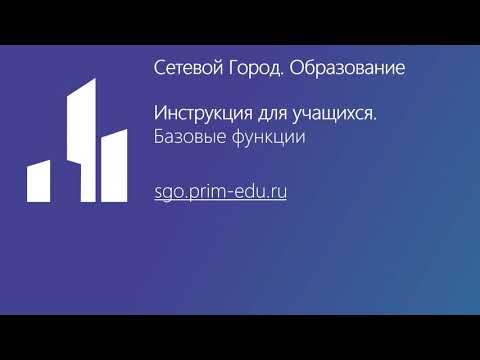 """Инструкция для учащихся к сервису """"Сетевой город"""""""