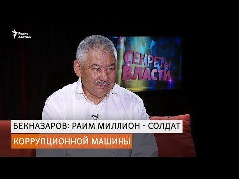 Азимбек Бекназаров: Раим