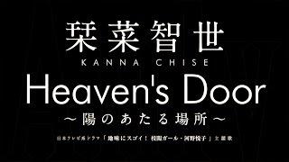 栞菜智世/Heaven's Door ~陽のあたる場所~ ドラマ「地味にスゴイ! ...
