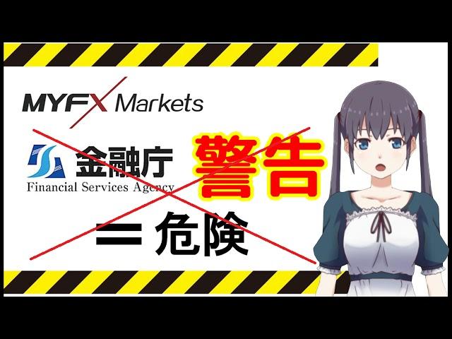 金融庁に注意警告を受けない海外FX業者 MyFX Markets (マイエフエックス・マーケット)