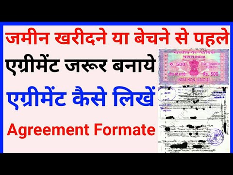 प्रॉपर्टी खरीदने या बेचने से पहले एग्रीमेंट बनाये | Agreement Formate in Hindi | By Sampat Techno