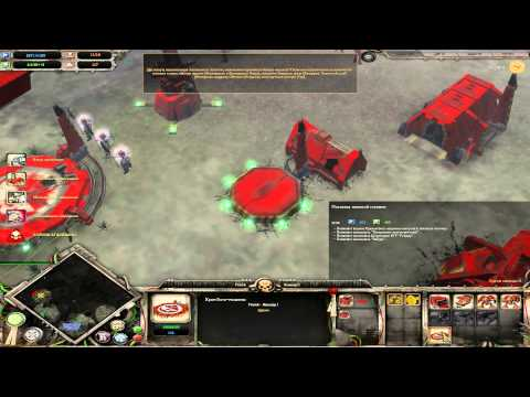 Видео плей по игре Warhammer 40000: Dawn of War -- Dark Crusade