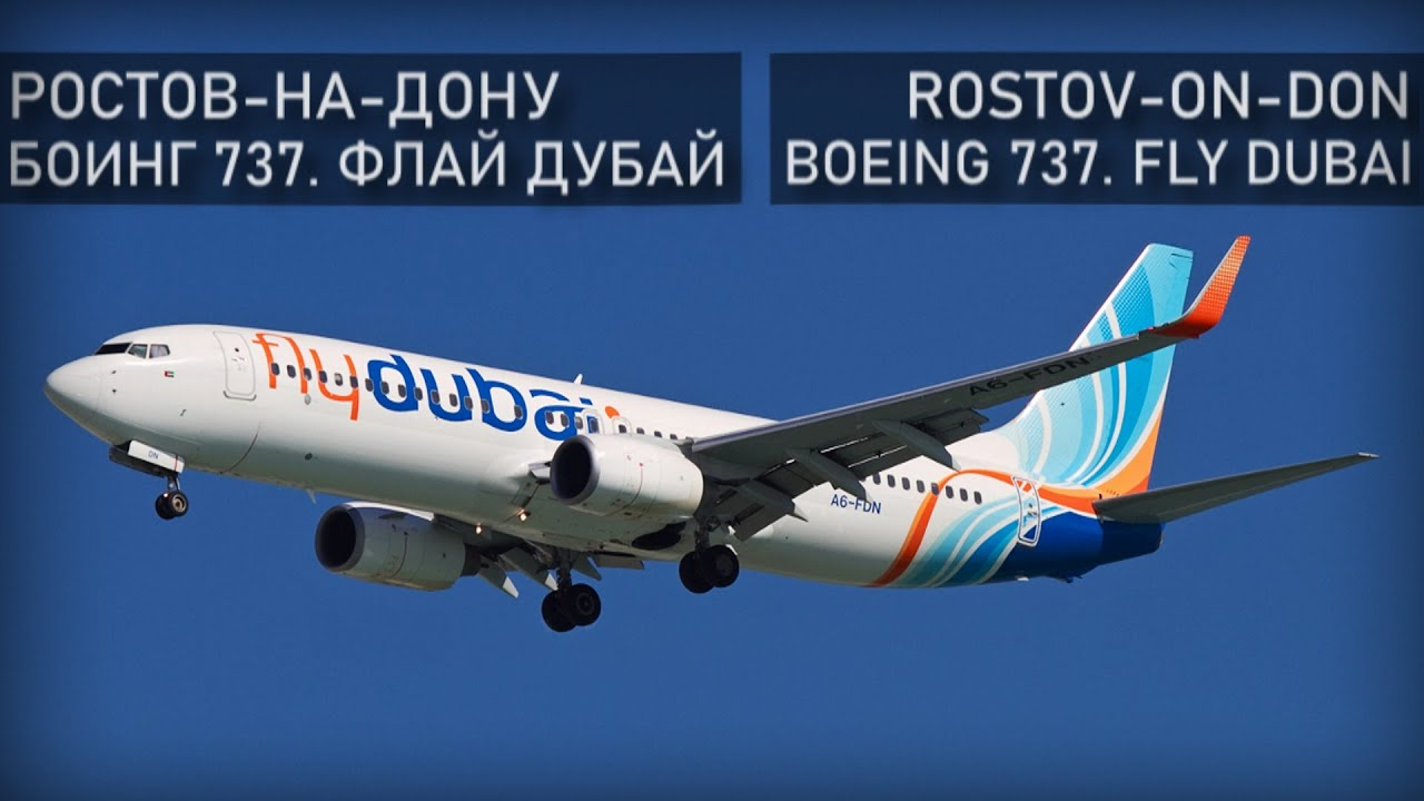 Ростов-на-Дону. Боинг-737. Rostov-on-Don. Boeing-737.