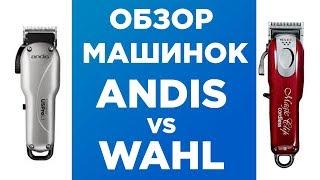 Обзор машинок Wahl Magic Clip и Andis Uspro Li