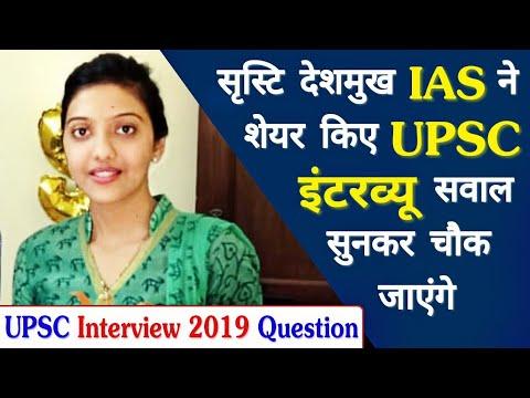 UPSC Topper 2018-19 Srushti Deshmukh Interview Questions And Answers
