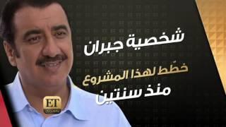 ET بالعربي -