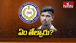 NIA Court Ordered to Surrender SIT Inquiry Details | Telugu News | hmtv