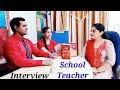 School #teacher job interview (Hindi / English) #kvs #aps