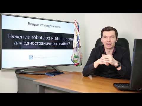 Нужен ли Robots Txt и Sitemap Xml для одностраничных сайтов?