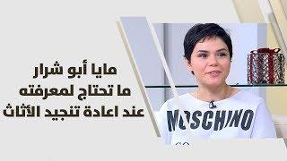 مايا أبو شرار -  ما تحتاج لمعرفته عند اعادة تنجيد الأثاث
