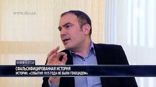 """Турецкий историк: """"Геноцида армян не было"""""""