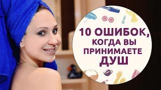10 ошибок, когда вы принимаете душ [Шпильки | Женский канал]