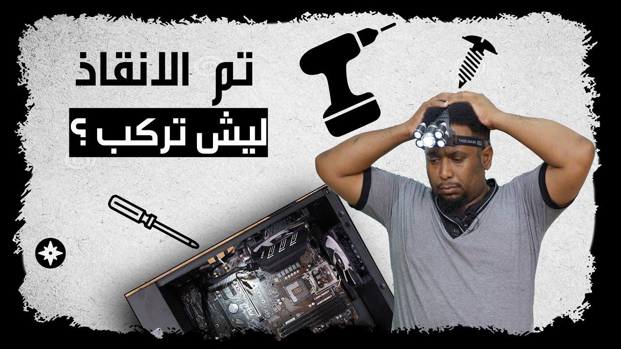 لا تركب جهازك عند اي محل #27- ( ليش ياخي؟  (  😱 ) !!