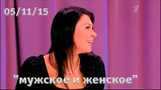 """Света в программе """"Мужское и женское"""" 1  канал 05/11/15"""