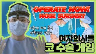 [여자의사들] 서울대 의대 출신 성형외과 의사의 코 수…