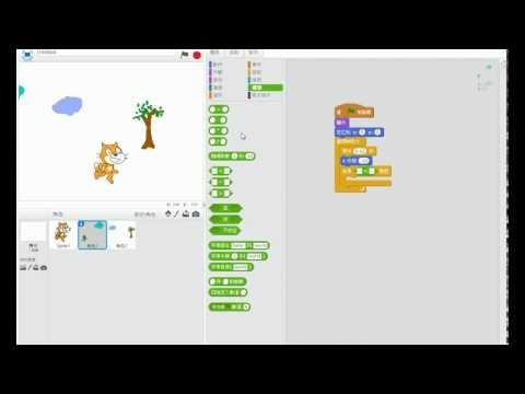 [Scratch教學]簡單易學的Scratch程式設計15_背景捲動