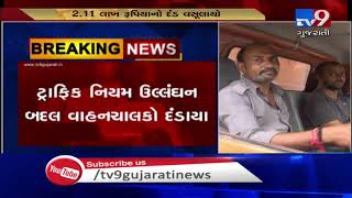Surat Traffic police collected Rs.2.11 lakh from rules violators | TV9GujaratiNews
