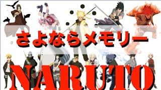 NARUTO忍界大戦 ED【さよならメモリー】 7!! Omar Varela, Xavi & Gi - ...