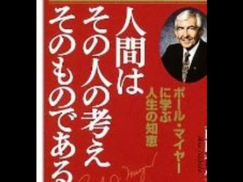 「人生成功の鍵」やる気系の定番・SMI創立者・ポール・J・マイヤーの講演