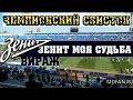 Чемпионский финальный свисток Зенита Оле Ола Зенит моя судьба mp3