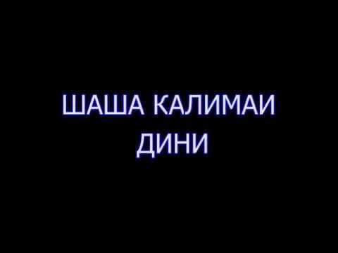 ШАША КАЛИМАИ ДИНИ ИНРО ДОНИСТАНИ ТУ ШАРТ АСТ!!!