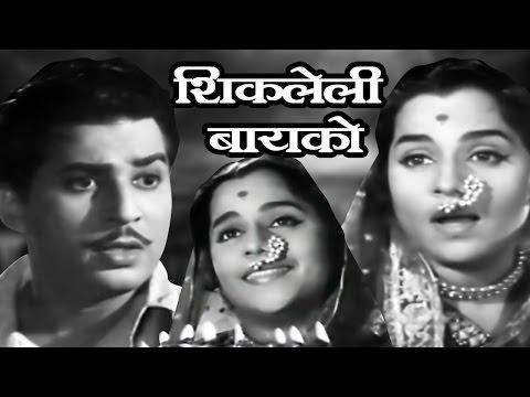 Shikleli Baiko | Old Classic Marathi Full...