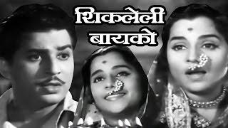 Shikleli Baiko | Old Classic Marathi Full Movie