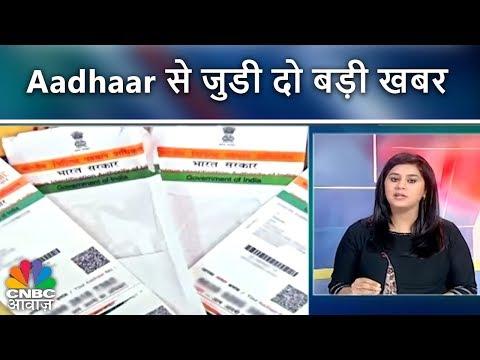 Aadhaar से जुडी दो बड़ी खबर | UIDAI ने रद्द की कॉमन सर्विस सेंटर स्कीम | CNBC Awaaz