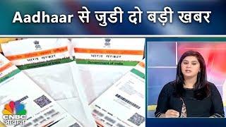 Aadhaar से जुडी दो बड़ी खबर   UIDAI ने रद्द की कॉमन सर्विस सेंटर स्कीम   CNBC Awaaz