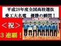 卓球 愛工大名電 全国高校選抜卓球大会 2017 優勝の瞬間!