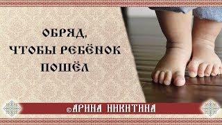 Как помочь ребенку начать ходить   Обряд, чтобы ребенок пошел   Арина Никитина