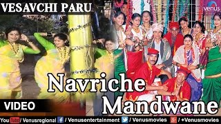 Navriche Mandwane (Vesavchi Paru,Songs with Dialogue)