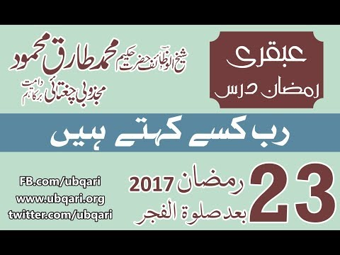 23 Ramzan 2017 Fajr Rab Kisa Kehta Hai Hakeem M. Tariq Mehmood