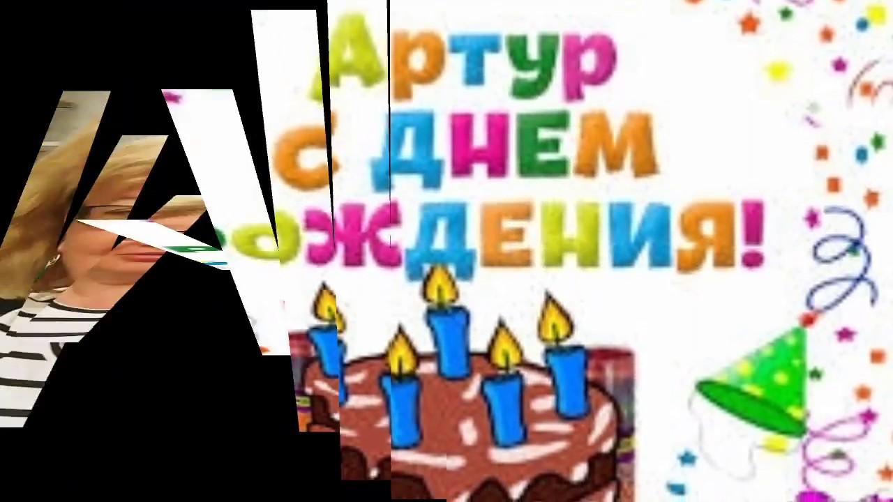 Открытки, картинки с днем рождения артура детские