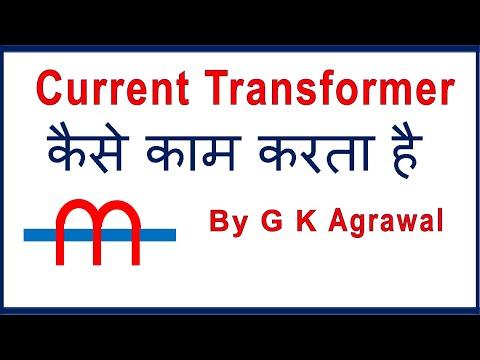 Current Transformer In Hindi