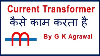 Current Transformer in Hindi - how it work & concept