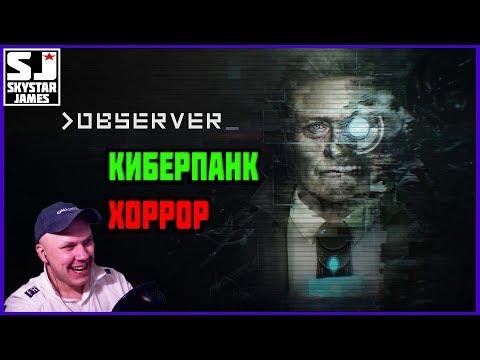 OBSERVER - КИБЕРПАНК ХОРРОР! (Детективчик)🍎