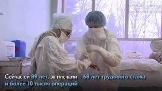 Старейший оперирующий хирург в мире