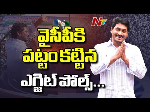 YS Jagan Set To Become CM ? Most Exit Polls Predict Majority to YCP | NTV