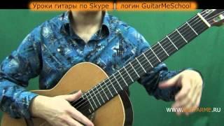 БРИГАДА на гитаре - ВИДЕО УРОК 1/4 . Как играть БРИГАДУ на гитаре